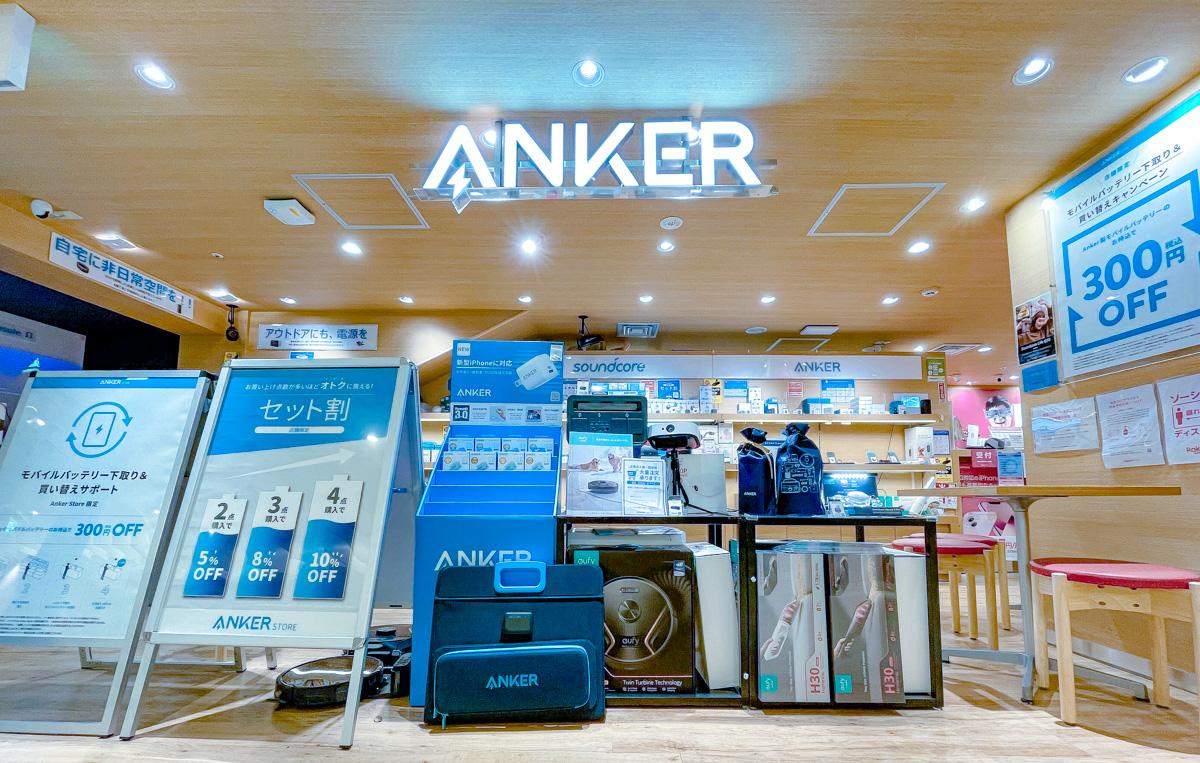 ANKER STORE 横浜ジョイナス店